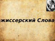 Режиссерский Словарь  Жанр способ отражения, угол зрения