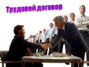 Трудовой договор Понятие трудового договора Трудовой договор –