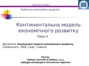 Континентальна модель економічного розвитку. Львівська комерційна академія Лектор: