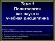 Тема 1 Политология как наука и учебная дисциплина
