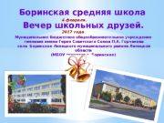 Муниципальное бюджетное общеобразовательное учреждение  гимназия имени Героя