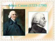 Адам Смит (1723 -1790)  1. Особенности развития