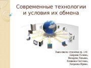 Современные технологии и условия их обмена Выполнили студентки