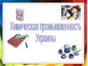 Химическая промышленность-  отрасль промышленности,  которая обеспечивает