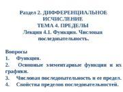 Раздел 2. ДИФФЕРЕНЦИАЛЬНОЕ ИСЧИСЛЕНИЕ ТЕМА 4. ПРЕДЕЛЫ Лекция