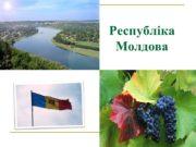 Республіка Молдова Прапор Герб Площа території — 33,7