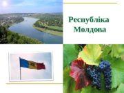 Республіка Молдова  Прапор Герб  Площа території