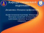 {{Кафедра специальной подготовки Профессиональная подготовка «Пожарный»  Категория
