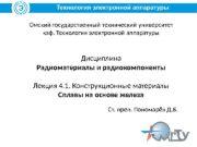 Омский государственный технический университет каф. Технология электронной аппаратуры