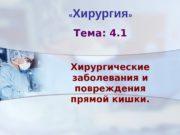 « Хирургия » Тема: 4. 1