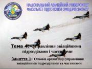 Тема 4: Управління авіаційними підрозділами і частинами Заняття