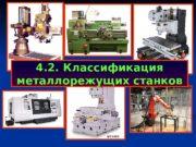 4. 2. Классификация металлорежущих станков  Спектр металлорежущих
