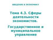 ВВЕДЕНИЕ В ЭКОНОМИКУ Тема 4. 3. Сферы деятельности