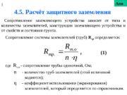 4. 5. Расчёт защитного заземления  Сопротивление заземляющего