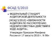 ФСАД 5/2010 ФЕДЕРАЛЬНЫЙ СТАНДАРТ АУДИТОРСКОЙ ДЕЯТЕЛЬНОСТИ (ФСАД 5/2010)