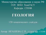 Министерство образования и науки РФ ГОУ ВПО ТюмГАСУ