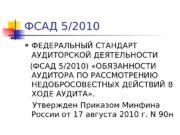 ФСАД 5/2010  ФЕДЕРАЛЬНЫЙ СТАНДАРТ АУДИТОРСКОЙ ДЕЯТЕЛЬНОСТИ