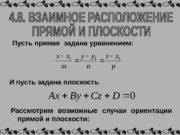 Пусть прямая задана уравнением: И пусть задана плоскость
