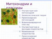 Митохондрии и пластиды 1. Ультраструктура митохондрий 2. Хемиосмотическая
