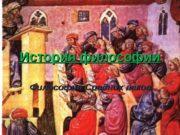 История философии Философия Средних веков  План
