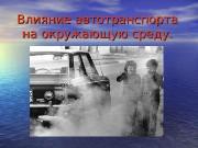 Презентация 4. влияние автотранспорта на окр. среду Егор