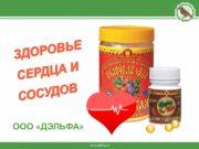 «Болезнь сердца до 80 лет – не