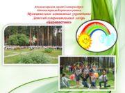 Администрация города Екатеринбурга Администрация Кировского района Муниципальное автономное