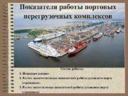 Показатели работы портовых перегрузочных комплексов Состав работы 1