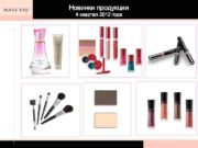 Новинки продукции 4 квартал 2012 года Парфюмерная