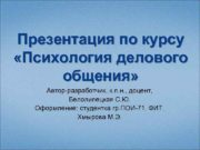 Презентация по курсу Психология делового общения Автор-разработчик к