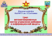 Военная кафедра Каз НИТУ им К Сатпаева Цикл