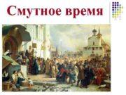 Смутное время Смутное время Обозначение периода истории