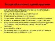Засади фіскального адміністрування Сутність фіскального адміністрування та його