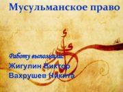 Мусульманское право Работу выполнили Жигулин Виктор Вахрушев Никита