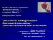 ГБОУ ВПО «Башкирский государственный медицинский университет» Министерства здравоохранения