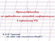 План лекции 1 Основные правила взаимодействия с журналистами