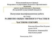 Новокузнецкий институт филиал Федерального государственного бюджетного образовательного учреждения