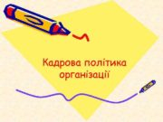 Кадрова політика організації 1 Поняття сучасної кадрової