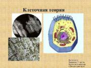 Клеточная теория Выполнили Лицеисты11 группы Кривенко Александр и