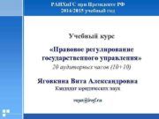 РАНХи ГС при Президенте РФ 2014 2015 учебный год