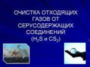 ОЧИСТКА ОТХОДЯЩИХ ГАЗОВ ОТ СЕРУСОДЕРЖАЩИХ СОЕДИНЕНИЙ H 2