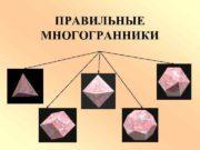 ПРАВИЛЬНЫЕ МНОГОГРАННИКИ Льюис Кэролл Правильных многогранников вызывающе
