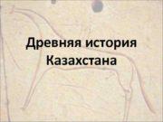 Древняя история Казахстана Ранний палеолит 2 млн