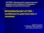ГОУ ВПО «Башкирский государственный медицинский университет Росздрава» Кафедра