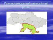 Причорноморський економічний район I Загальні відомості