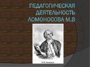 Ломоносов Михаил Васильевич первый русский ученый естествоиспытатель поэт