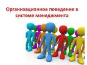 Организационное поведение в системе менеджмента Основные понятия