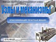 Кафедра инженерной и компьютерной графики ХНУРЭ ЛЕКЦИЯ 17