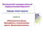 Белорусский государственный медицинскийуниверситет Кафедра общей хирургии Нехаев А