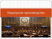 Надзорное производство Мировой судья вынес решение